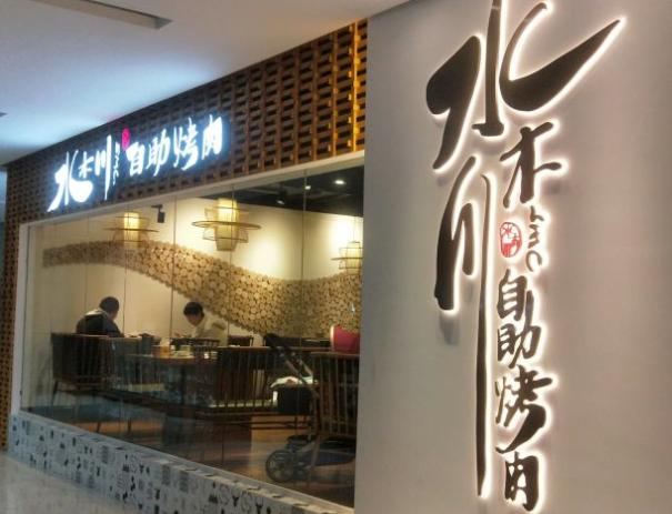 永川区水木川自助烤肉