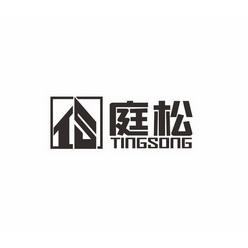 重庆庭松物业管理有限责任公司