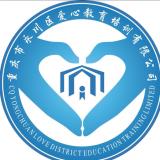 重庆市永川区爱心教育培训有限公司