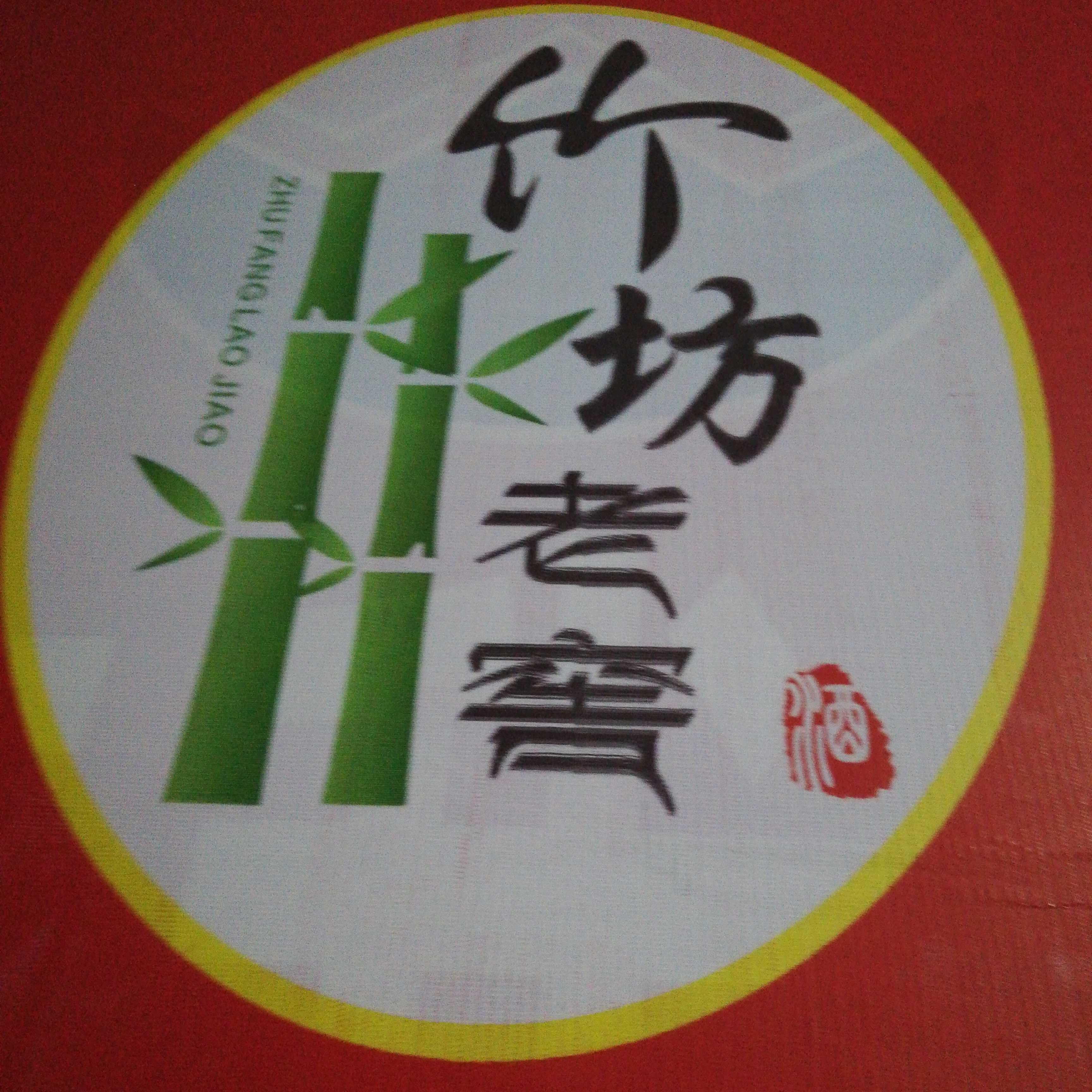 重庆竹坊酒厂